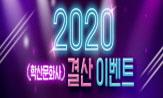 2021 학산문화사 이벤트(행사도서 1만원 이상 구매 시 '짱구는 못말려 팝업카드'선택(포인트 차감))