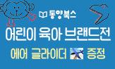 동양북스 어린이 육아 브랜드전(행사도서 구매 시 '에어 글라이더' 선택(포인트 차감))