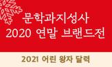 문학과지성사 2020 연말 브랜드전(행사도서 15,000원 이상 구매 시 '달력'선택(포인트 차감))