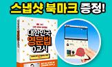 『대한민국 영문법 0교시』 출간(지후영어 스냅샷 북마크(포인트 차감))