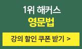 1위 해커스 교재로 영문법 한 달 완성 이벤트(행사도서 구매시, '강의 20%할인 쿠폰' 증)