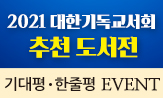 [대한기독교서회] 2021 대한기독교서회 추천도서전(기대평 작성시, '묵상 TODAY' (3명)추첨)