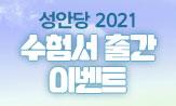 2021 개정 수험서 출간 이벤트(행사도서 구매시, '형광펜 3개세트' 선택(포인트차감))