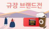 [규장] 1월 브랜드전(기대평 작성시, '영화예매권'(5명),'아메리카노'(5명),'규장도서 3권'(10명)추첨)