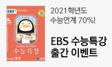 EBS 수능특강 출간 이벤트(애슝 에코백/마우스패 사은품(포인트 차감))