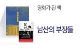 영화가 된 책(스크린셀러 도서 포함 국내도서 3만원 이상 구매)
