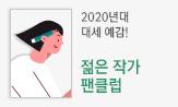 [2020 한국문학] 젊은 작가 팬클럽(유리컵+1천원 e교환권(이벤트 페이지 참고))