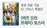 <버즈 오브 프레이> 영화 개봉 기념 원작 코믹스 이벤트(이벤트 도서 1만원 이상 구매 시 '무비 포스터' 선)