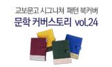 문학커버스토리 VOL.24(시그니쳐 패턴 북커버 (행사도서 포함 문학군 4만원 이상 구매시))
