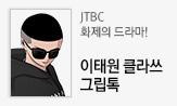 <이태원 클라쓰> 드라마 방영 기념 이벤트(박새로이&조이서 그립톡 선택)