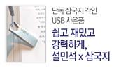 설민석의 삼국지 USB 이벤트(삼국지 각인 USB 선택)