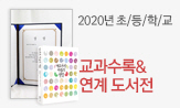 2020년 1학기 교과수록&연계도서전('어린이 상장(다독다독, 스스로)' 택 1)