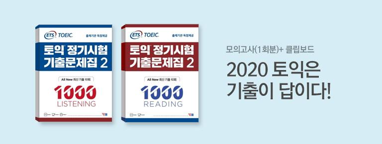 [YBM] 2020 토익은 기출이 답이다!