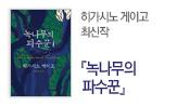[교보단독] <녹나무의 파수꾼> 머그 이벤트 (머그컵 선택 (녹나무의 파수꾼 포함 소 2만원 이상 구매시) )