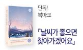 [교보단독] <날씨가 좋으면> 북마크 이벤트(북마크 선택 (<날씨가> 포함 소설 2만원 이상 구매시))