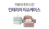 3월 추천신간 X 티슈케이스(추천도서 포함 2만원 이상 구매 시 티슈케이스)
