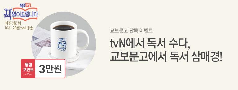 tvN 독서수다