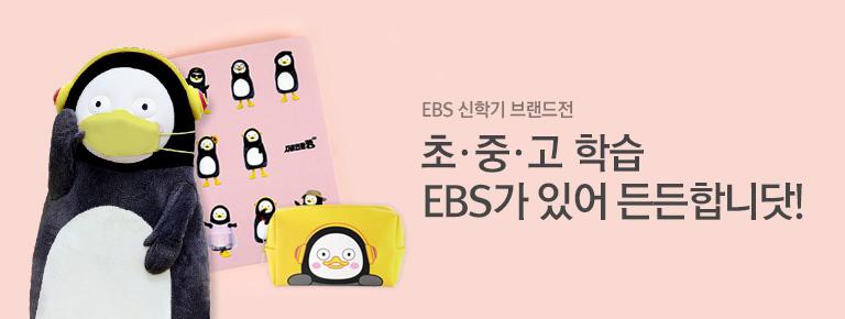 초중고 학습, EBS가 있어 든든합니닷!