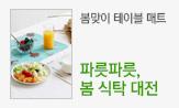 파릇파릇, 건강한 봄 식탁 대전(봄맞이 테이블 매)