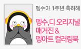 펭수 디 오리지널 매거진 & 컬러링북(런치토트백 2종 중 택1 (행사도서 구매시))