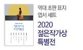 [교보단독] 2020 젊은작가상 특별전(역대 수상작품집 초판 표지 엽서 세트 선)