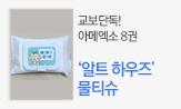 <아메리카노 엑소더스 8권> 출간 이벤트('알트 하우즈' 물티슈 / 역대 사은품 선)