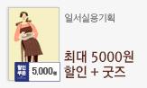 손끝의 예술_일본도서 실용서 기획(최대 5000원 할인 + 굿즈혜)