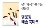 <문학동네x난다> 테슬북마크 이벤트(행사도서 포함 구매시 테슬 북마크 선)