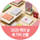 2020책의날 세가지 선물