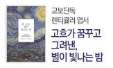 [교보단독] <반 고흐 별이 빛나는 밤> 엽서 이벤트 (렌티큘러 엽서 세트 선택 (행사도서 구매시))
