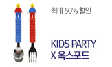 2020 어린이날 키즈파티(옥스포드 칫솔/스푼포크세트(행사대상도서포함 분야 구매금액별)))