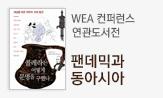 WEA 컨퍼런스 연관도서(팬데믹과 동아시아 관련 추천도)