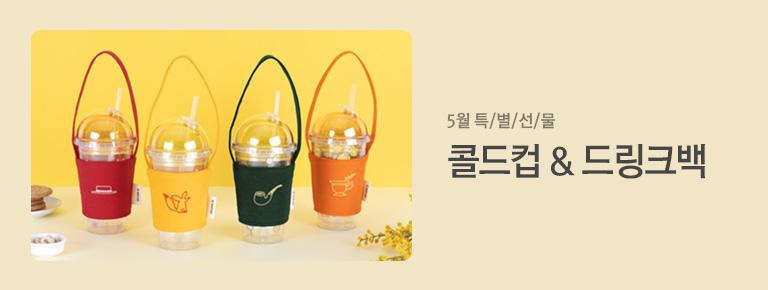 5월 특별선물: 콜드컵&드링크백