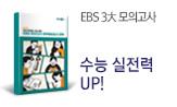 EBS 3대 모의고사로 수능 실전력 UP!(모의고사 공부법&입시전략, 대학안내지도 선택(2만원 이상 구매 시))