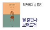 이석원 작가 X 달 출판사 브랜드전(밤접시 사은품 (행사도서 포함 구매시) )