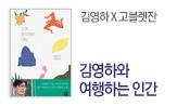 김영하와 여행하는 인간(여행고블렛 선택 (행사도서 포함 구매시) )