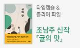 [교보단독]<귤의 맛> 출간 이벤트([귤의 맛] 클리어 파일 선택 (귤의 맛 구매 시))