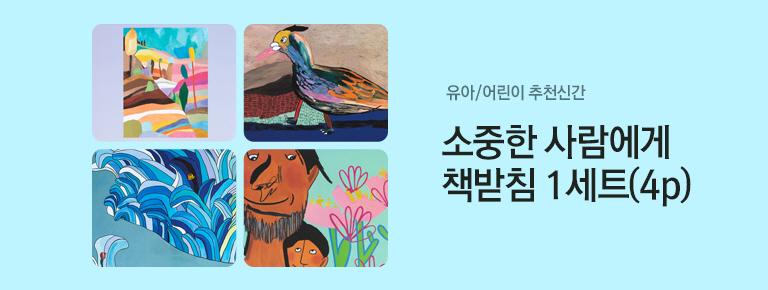 이 달의 '유아/어린이' 추천신간전