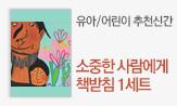 이 달의 '유아/어린이' 추천신간전(소중한 사람에게 책받침 1세트(4p))