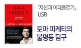 토마 피케티의 불평등 탐구(구매 조건 충족시 자본과 이데올로기 에센스북/USB 선택)