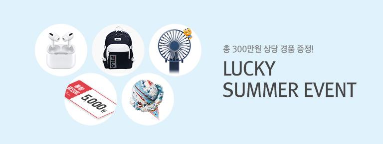 ★LUCKY SUMMER 경품 증정 이벤트★