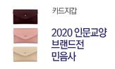 2020 인문교양 브랜드전: 민음사(민음사 인문교양 행사도서 구매 시 카드지갑 선)