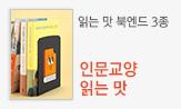 인문교양 읽는 맛(읽는 맛 북엔드 선택 (이벤트 도서 3만원 이상 구매시))