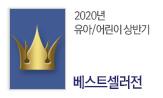 2020 상반기 유아동 베스트셀러 Top 100(베스트셀러 행사도서 포함(유아/어린이 Top100) & 행사분야 3만원 이상 구매 시 택 1)