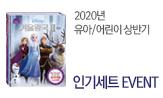 2020 상반기 유아동 베스트세트전(베스트 세트(행사도서) 1세트 이상 구매 시 '햇빛가리개' 택 1)