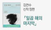 [교보단독] 김연수 작가전(머그컵 선택 (일곱 해의 마지막 포함 소설 2만원 이상 구매시))