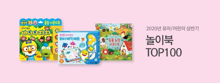2020 상반기 유아동 놀이북 TOP100
