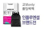 인플루엔셜 비즈니스 브랜드전(폴딩백팩 선택 (행사도서 포함 분야 3만원 이상 구매시))