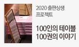 100인의 테이블 100권의 이야기(작은 출판사 좋은 책 x 콜드컵&드링크백 (선택))