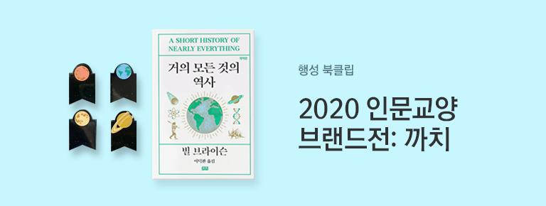 2020 인문교양 브랜드전: 까치 (6/22~8/31)
